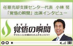 覚悟の瞬間 株式会社 セルバ・プランニング 小林努