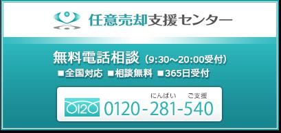 任意売却支援センター無料電話相談 tel 0120-281-540