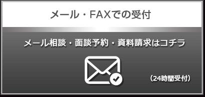 メール・FAXでの受付