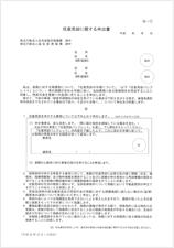 任意売却のパンフレット(PDF)