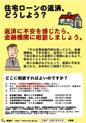 金融庁パンフレット(PDF)