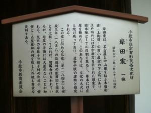 岸田家の紹介