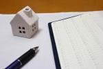 住宅とペン